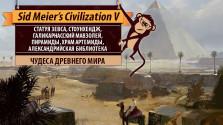 Чудеса древнего мира в Sid Meier's Civilization V. Пирамиды, Стоунхендж, Храм Артемиды и другие