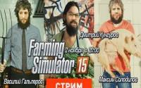 [StopGame] Farming Simulator 15: Рожь, хмель и солод — Экспресс-Запись