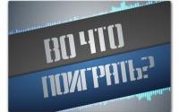 Советы stopgamer'ов
