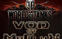 Вод по World of Tanks — КВ-5 в реалиях 9.5 (Master)