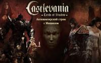 Антивампирский стрим игры Castlevania: Lords of Shadow — Ultimate Edition