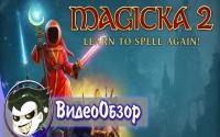 Обзор Magicka 2 — Учим заклинания вновь