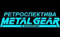 Ретроспектива Metal Gear В. Банникова