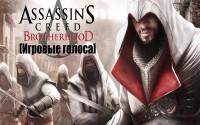 Assassin's Creed: Brotherhood [Игровые голоса]
