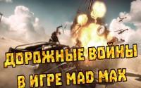 Mad Max — Дорожные войны в игре