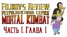 Filinov's Review — Ретроспектива серии Mortal Kombat. Часть 1. Главы 1-3.