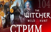 Стрим Witcher 3 [Гвинт]