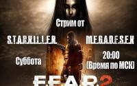 F.E.A.R 2:Project Origin [Вечерний с.т.р.и.м] (Окончен, смотрим запись)