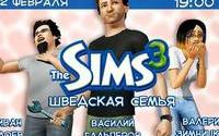 (Лучшие моменты) Sims 3 — Шведская семья (ч.2)