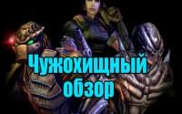 Обзор игры Aliens versus Predator 2: Primal Hunt