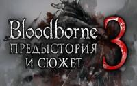 Bloodborne — Предыстория и сюжет (часть третья)
