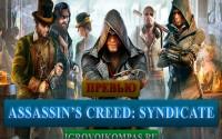 Превью Assassin's Creed: Syndicate
