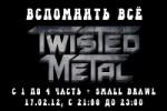 «Вспомнить всё»: ностальгический стрим по серии игр TWISTED METAL для PSX