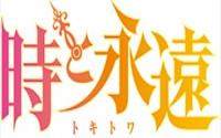 (Запись) Cтрим по Toki to Towa (Time and Eternity) в 20:00 (02.07.13) [Закончили] Продолжение следует