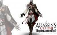 Актеры дубляжа Assassin's creed II