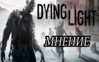 Мнение о Dying Light. Критический обзор