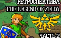 Ретроспектива серии «The Legend of Zelda» — Часть 2