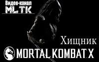 Mortal Kombat X Predator (Хищник)