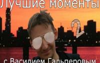 Лучшие моменты с Василием Гальперовым 2