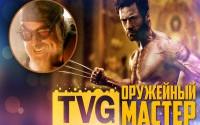 Когти Росомахи (X-Man) — Оружейный Мастер — Man At Arms на русском!