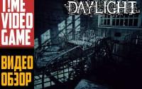 Видео обзор Daylight