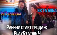 (Видео) Яхта Боба и НеТаКнопка: Ранний старт продаж PlayStation4 в Питере