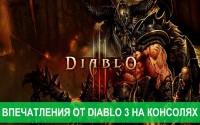 Впечатления от консольной Diablo 3