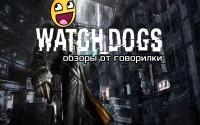 Обзоры от Говорилки. Watch_Dogs.