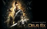 Конкурс от БУКИ по игре Deus Ex: Mankind Divided!