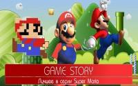 Лучшее из серии Super Mario. Game Story.