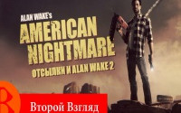 Второй Взгляд — Alan Wake's American Nightmare, Отсылки и Alan Wake 2