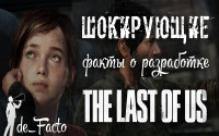 10 фактов о создании The Last Of Us
