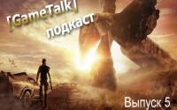 5-ый выпуск подкаста «GameTalk»