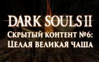 Dark Souls 2: Скрытый контент #6 — Целая великая чаша