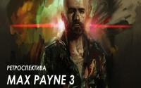 Ретроспектива Max Payne 3