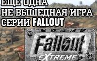 Fallout Extreme — Игры-призраки, выпуск 4