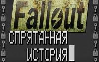 Спрятанная История: Fallout