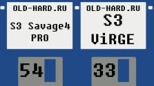 Видеокарты S3 Virge и S3 Savage4 (Old-Hard 33 и 54)