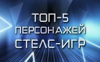ТОП-5 персонажей стелс-игр