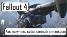 Как получить собственный винтокрыл   Fallout 4