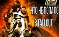 Что не попало в Fallout — VGFacts