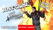 Just Cause 3: Рико сделал БУМ! [Экспресс-Запись]