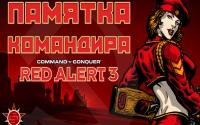 Памятка командира Red Alert 3