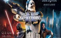 [Offlinъ] Star Wars: Battlefront 2 [03.08 19:00]