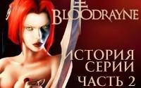 История серии BloodRayne. Часть 2