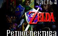 Ретроспектива серии «The Legend of Zelda» — Часть 4