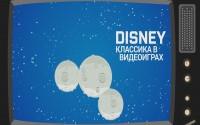 Классика в Видеоиграх: Disney