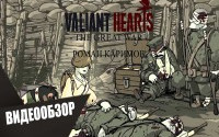 Обзор Valiant Hearts: The Great War