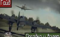 War Thunder | Гайд по взлёту и посадке в Исторических боях