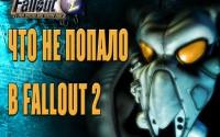 Что не попало в Fallout 2 [VGFacts Video]